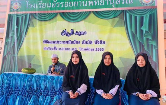 นักเรียนสำเร็จการอ่านอัลกุรอานตั้งแต่ต้นจนจบ